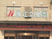 锦江之星(包头青年路恰特店)