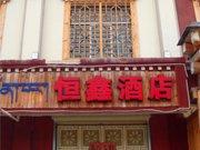 合作市恒鑫酒店