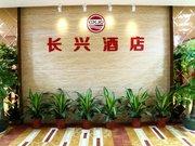 深圳长兴酒店(福田口岸店)