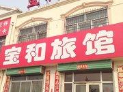 大同宝和旅馆(新荣区)