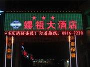 盐亭嫘祖故里大酒店