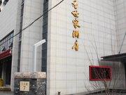 Nanjing Xinjiekou Scholars Hotel Sanyuan Lane