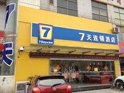 7天连锁酒店(盐城建军中路中茵海华广场店)