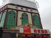 如家快捷酒店(武汉武昌火车站店)