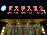 Jing Tian Ming Tian Hotel (Huanxiang)