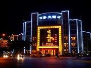 蒙自佰泰大酒店