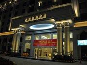 潮州饶平力诚国际酒店