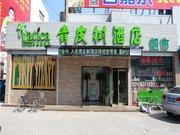 Vatica Hotel Tianjin Jieyuan Xidao Subway Station