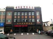 当阳国酒环南店
