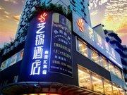 自贡艺锦酒店