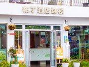布丁酒店(杭州西湖苏堤虎跑四眼井店)