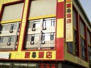 速8酒店(家具城永泰路店)