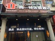 公安尚一特连锁酒店(荆江店)