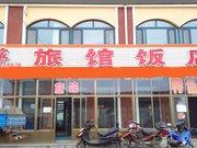 丹东怡家旅馆