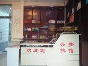 宁晋云梦旅馆