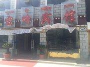拉萨雪峰宾馆
