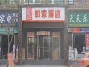 如家快捷酒店(衡水安平西马路店)