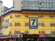 7天连锁酒店(长春火车站店)