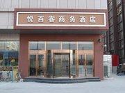 南澳悦百客商务酒店(曹妃甸店)