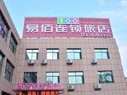 易佰连锁酒店(泰山岱庙店)