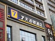 7天连锁酒店(西安凤城二路市图书馆地铁站店)