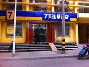 7天连锁酒店(济南火车站经一路店)