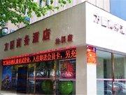 方圆商务酒店(焦作沁阳店)