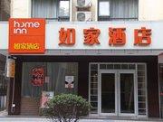 如家快捷酒店(泸州新马路滨江店)
