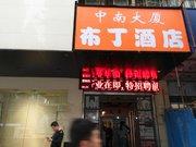Pod Inn (Wuhan Zhongnan Road Hongshan Square Metro Station)