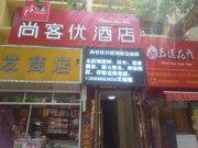 尚客优快捷酒店(泰安青年路岱庙店)