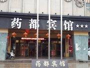 樟树药都宾馆(宜春)