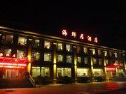 兴城海鲜居大酒店