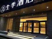 全季酒店(西安钟楼省政府店)