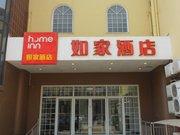 如家快捷酒店(晋城泽州路物茂广场店)