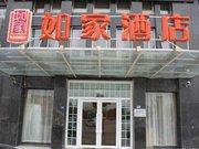 如家(泗洪银河国际广场店)