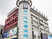 7天连锁酒店(苏州吴中商城地铁站店)