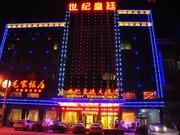 蓝山县世纪皇廷大酒店