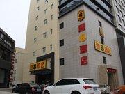 固原速8酒店(五指广场店)