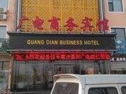 成安广电商务宾馆