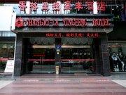 荆门香格里拉盈丰酒店(东方百货店)