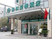 格林豪泰(上海张江广兰路地铁站商务酒店)