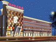 莱州新世纪大酒店(B座)