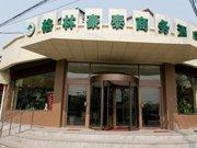 Green Tree Inn(Tianjin Zhigu Subway Station)