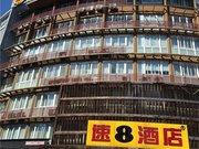 速8酒店(福安宝立店)