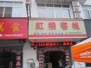 HongLou Inn