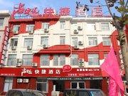 滨州沾化尚客优快捷连锁酒店
