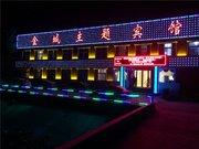 叶县金城主题宾馆
