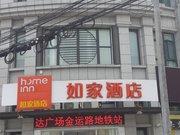 如家快捷酒店(上海虹桥枢纽江桥万达广场店)