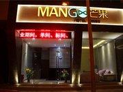 芒果连锁酒店(晋宁庄礄西路分店)