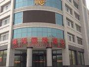 酒泉隆福国际酒店(玉门)